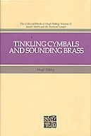 Tinkling Cymbals and Sounding Brass: The Collected Works of Hugh Nibley, Vol 11, Joseph Smith and the Restored Gospel
